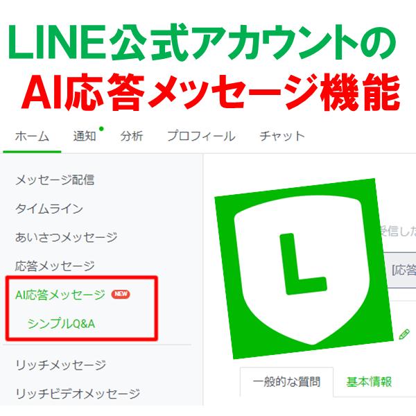 LINE公式アカウントに「AI応答メッセージ」新機能!