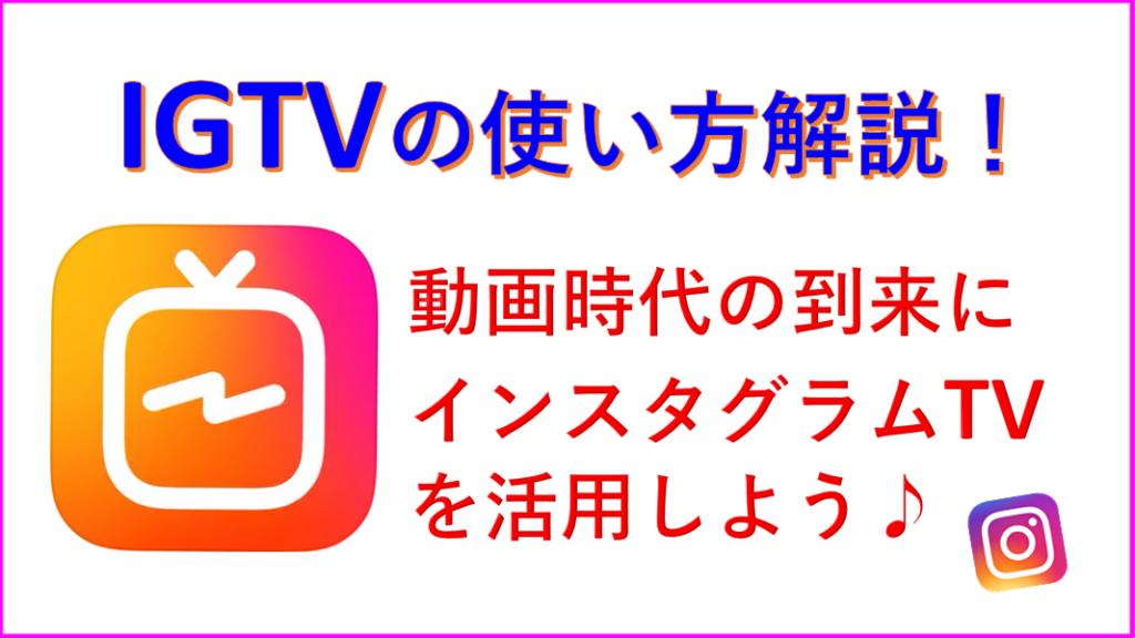 IGTV使い方画像