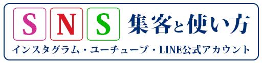 SNS集客方法と使い方!インスタグラム・YouTube・LINE公式アカウント