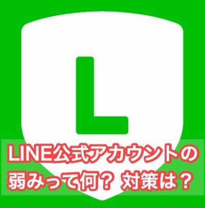 LINE公式アカウント集客の弱み